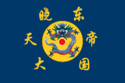 Flag of Xiaodong