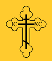 Cristinese Orthodox cross.png